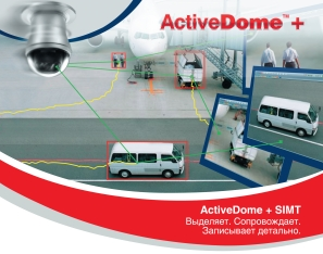 Trassir ActiveDome+